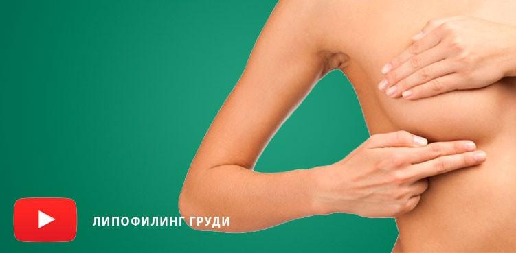 video lipofiling grudi - Децик Дмитро Анатолійович