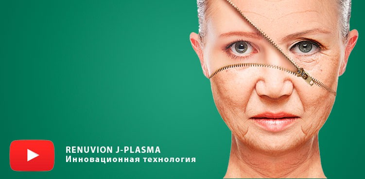 Renuvion J-Plasma. Инновационная технология в пластической хирургии