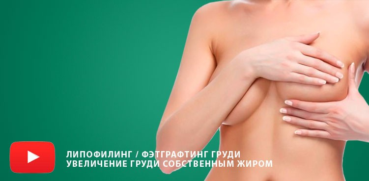 Увеличение груди собственным жиром - липофилинг (фэтграфтинг) груди