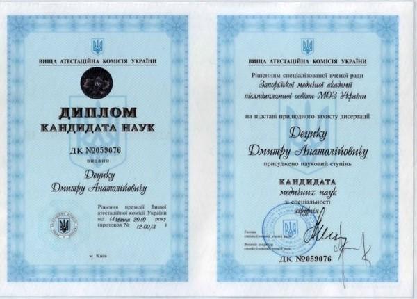 diploma sertif 01 - Децык Дмитрий Анатольевич