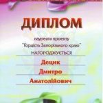 diploma sertif 02 - Децык Дмитрий Анатольевич