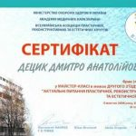 diploma sertif 04 - Децык Дмитрий Анатольевич