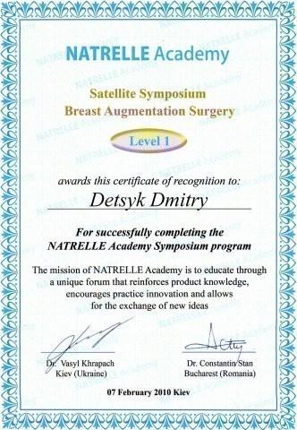 diploma sertif 09 - Децык Дмитрий Анатольевич