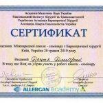 diploma sertif 10 - Децык Дмитрий Анатольевич