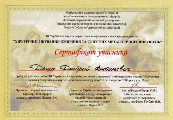 diploma sertif 11 - Децык Дмитрий Анатольевич