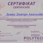 diploma sertif 12 - Децык Дмитрий Анатольевич