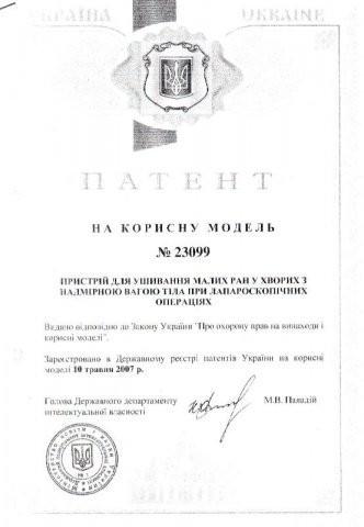 diploma sertif 23 - Децык Дмитрий Анатольевич