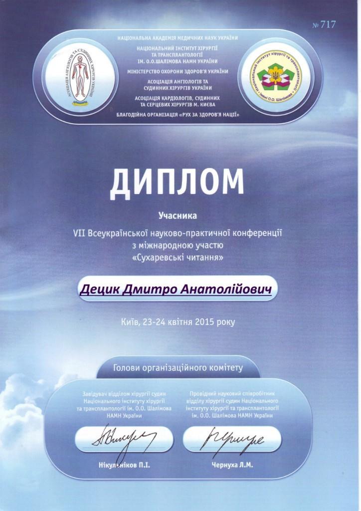 diploma sertif 24 - Децык Дмитрий Анатольевич