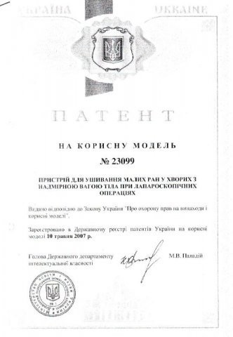 diploma sertif 25 - Децык Дмитрий Анатольевич