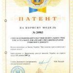 diploma sertif 26 - Децык Дмитрий Анатольевич