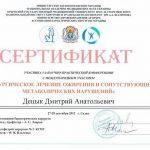 diploma sertif 29 - Децык Дмитрий Анатольевич