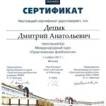 diploma sertif 35 - Децык Дмитрий Анатольевич