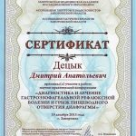 diploma sertif 38 - Децык Дмитрий Анатольевич