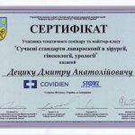 diploma sertif 39 - Децык Дмитрий Анатольевич