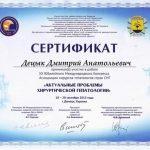 diploma sertif 42 - Децык Дмитрий Анатольевич