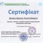 diploma sertif 43 - Децык Дмитрий Анатольевич