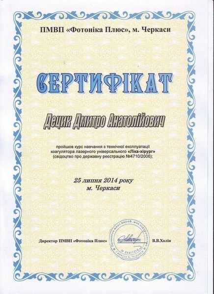 diploma sertif 44 - Децык Дмитрий Анатольевич