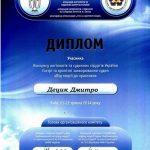 diploma sertif 45 - Децык Дмитрий Анатольевич