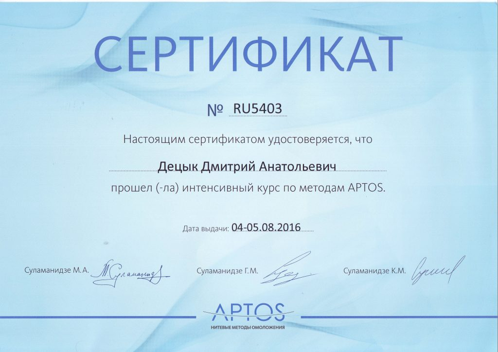 diploma sertif 48 - Децык Дмитрий Анатольевич