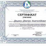 diploma sertif 50 - Децык Дмитрий Анатольевич