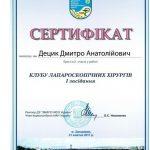 diploma sertif 51 - Децык Дмитрий Анатольевич