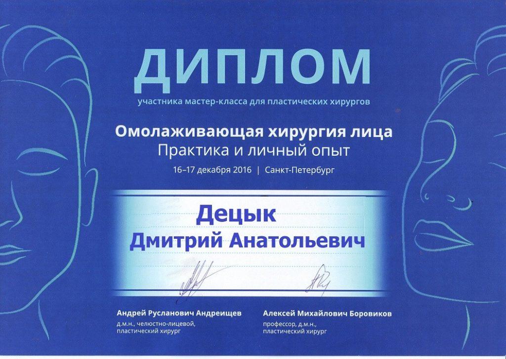 diploma sertif 60 - Децык Дмитрий Анатольевич
