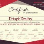 diploma sertif 61 - Децык Дмитрий Анатольевич