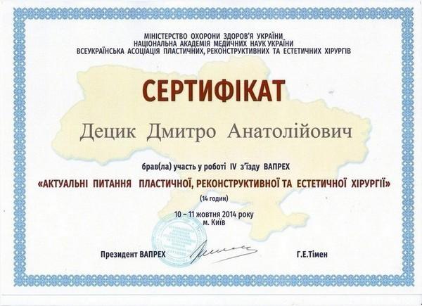 diploma sertif 64 - Децык Дмитрий Анатольевич