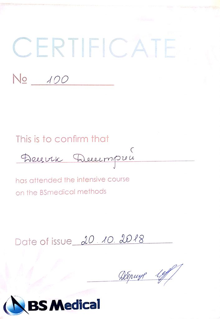 diploma sertif 68 - Децык Дмитрий Анатольевич