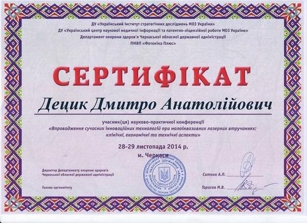 diploma sertif 72 - Децык Дмитрий Анатольевич