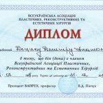 diploma sertif 76 - Децык Дмитрий Анатольевич