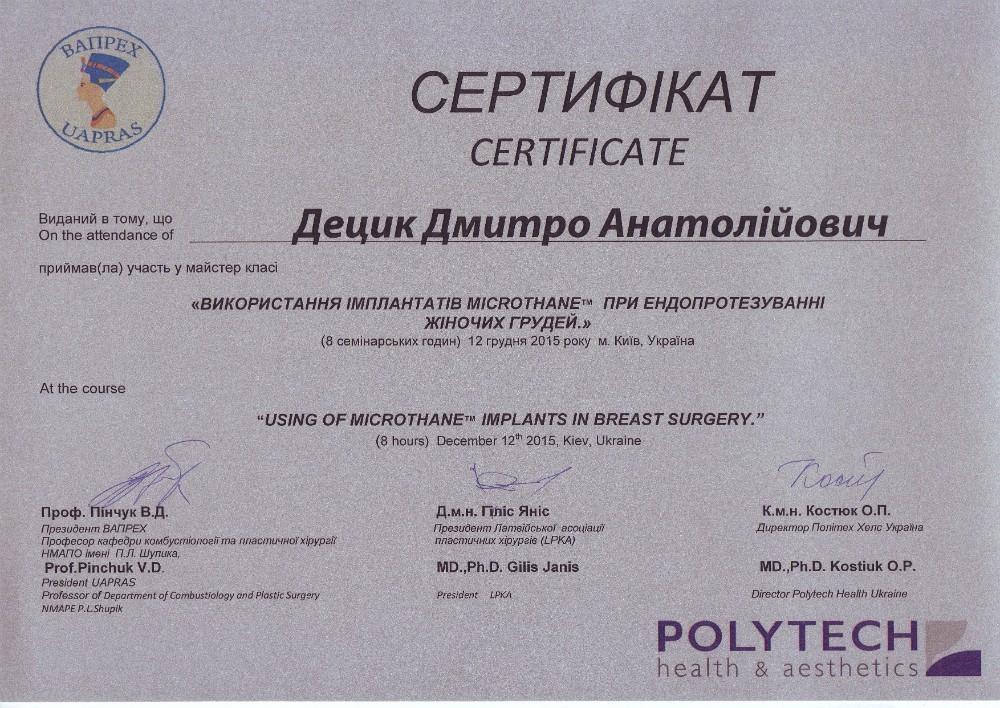 diploma sertif 77 - Децык Дмитрий Анатольевич